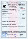 Сертификат Массажное масло